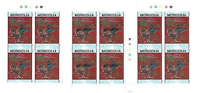 MONGOLIA - Year Of the Dog Block Sets - Perf Imperf & Overprint - MNH