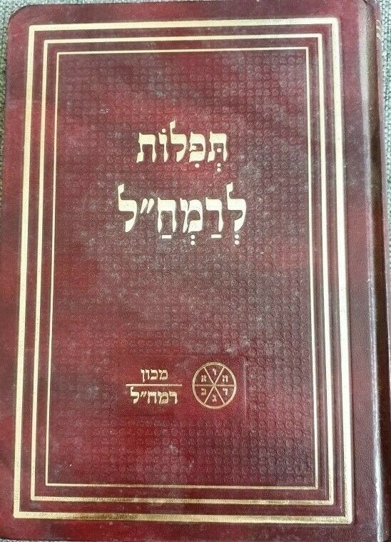 515+17 Prayers by RaMHaL Luzzatto Kabbalah Intentions תפלות לרמחל
