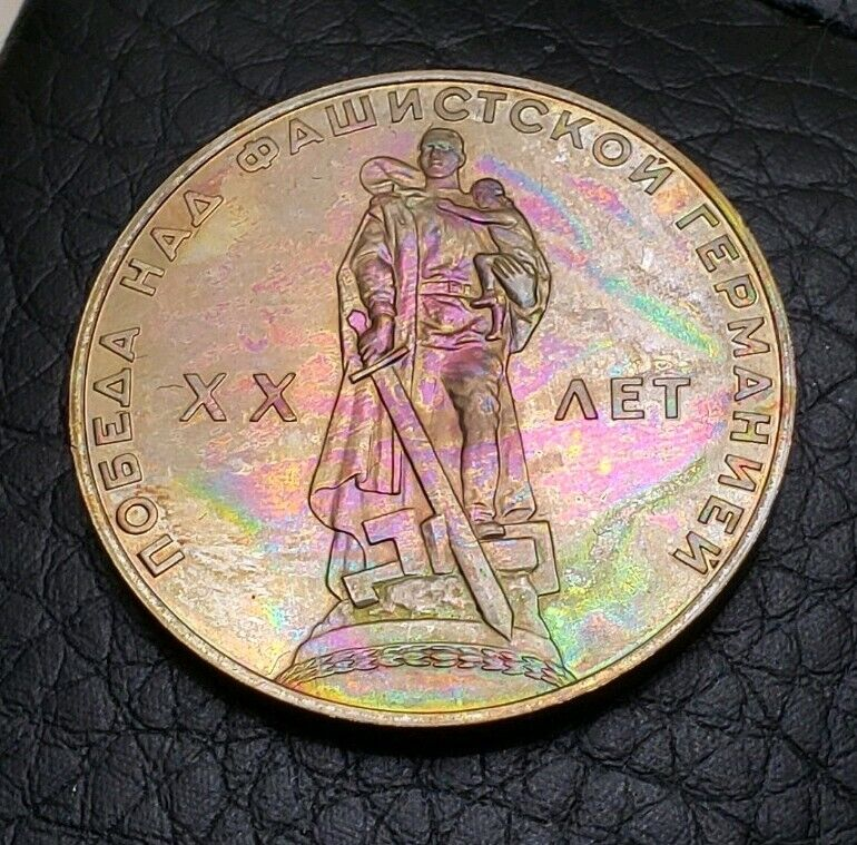 Toned Proof 1965 Russia Rouble   20th Anniversary of WWII Victory 1988 Restrike