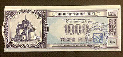 BELARUS 1000 Rubles, 1994, Orthodox Church, World Currency