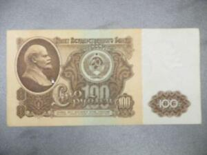 100 Russian (USSR) Rubles banknote, 1961 issue