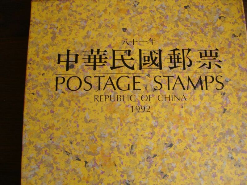 Stamp Album of Postage Stamps Republic of China 1992.