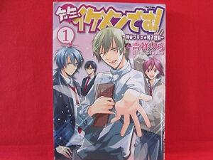 Sensei-Ikemen-Desu-1-YAOI-Manga-Japanese-Rira-Kissho