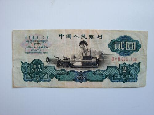 China 2 Yuan, 1960 - Pick 875a