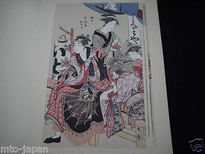 Masterpiece UTAMARO HANGA  Shuei-sha edition June 1963 Plate 2  Real size (sp)