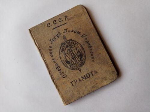 "SOVIET RUSSIAN CERTIFICATE ""HONORED WORKER. 15 YEARS OF CHEKA OGPU"" NKVD COPY #2"
