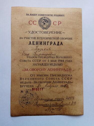 "SOVIET RUSSIAN MEDAL DOCUMENT ""FOR PARTICIPATION IN HEROIC DEFENSE OF LENINGRAD"""