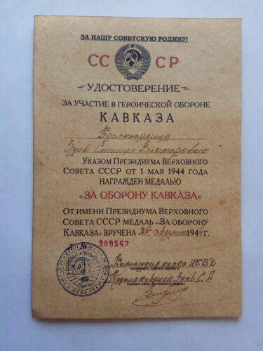 """SOVIET RUSSIAN MEDAL DOCUMENT """"FOR PARTICIPATION IN HEROIC DEFENSE OF CAUCASUS"""""""