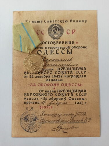 "WW2 RARE SOVIET RUSSIAN MEDAL ""DEFENSE OF ODESSA"" WITH DOCUMENT. REPLICA"