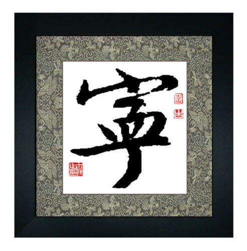 Professional Chinese Calligraphy Framed Art - Tranquility - 100% Hand Painted