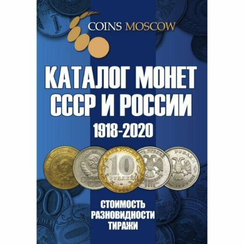 Catalog of Russian coins 1918-2020 (with prices). NEW