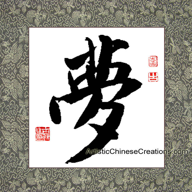 Professionally Hand Painted Chinese Calligraphy Symbol - Dream