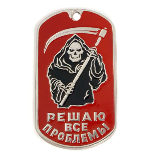 Grim Reaper - Death Dog Tag Russian - Solve All Problems