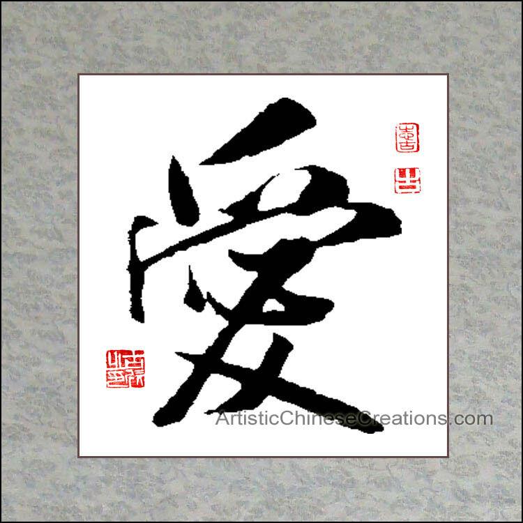 Chinese Calligraphy Chinese Art Oriental Art Chinese Calligraphy Symbol - Love