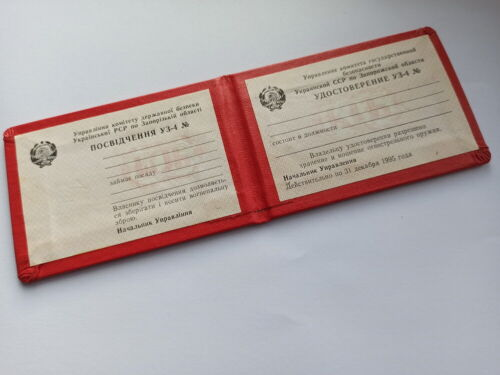 RARE SOVIET RUSSIAN CERTIFICATE  ID DOCUMENT OF KGB. UKRAINIAN SSR. UNUSED BLANK