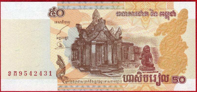 CAMBODIA - 50 RIELS - 2002 - P52