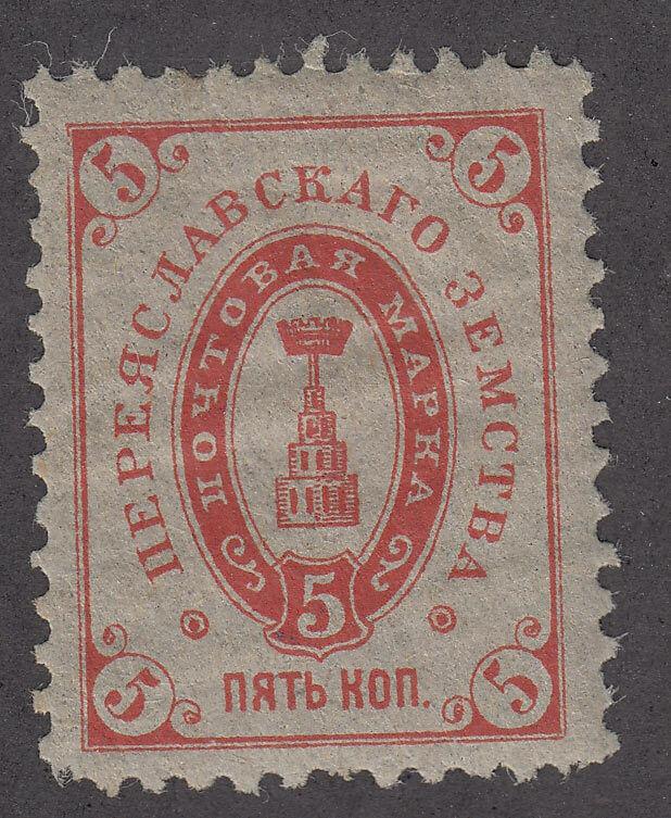 Zemstvo Russia Local Pereyaslav Poltava Shm 19 Standard Collection 10Va MHOG - $15.95