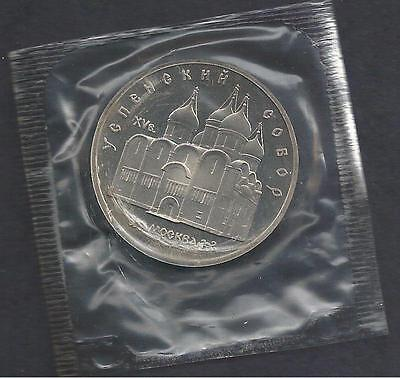 Uspensky Cathedral (Russia 1990 Uspensky Cathedral 5 roubles coin sealed)