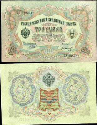 RUSSIA 3 RUBLES 1905 P 9 AU-UNC