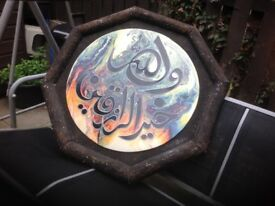 Artistic Islamic Writing Frame