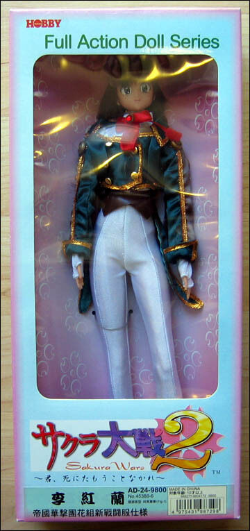 Sakura Wars 2 Ri Koran Li Kohran Kouran Full Action Doll Series Figure AD-24 NEW
