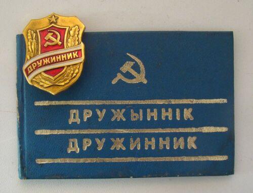 1977, USSR VOLUNTARY PEOPLE