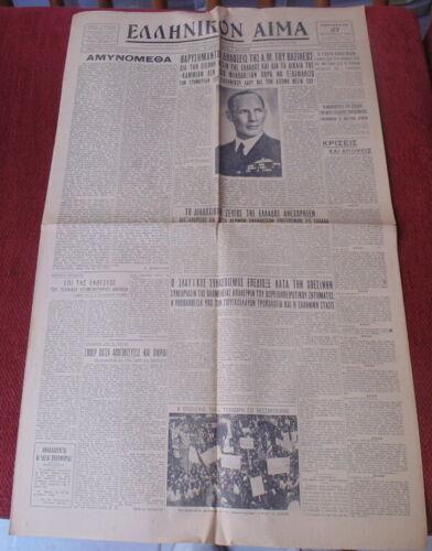 ROYALTY GEORGE II OF GREECE  GREEK RARE ORIGINAL NEWSPAPER ELLINIKON AIMA  1946
