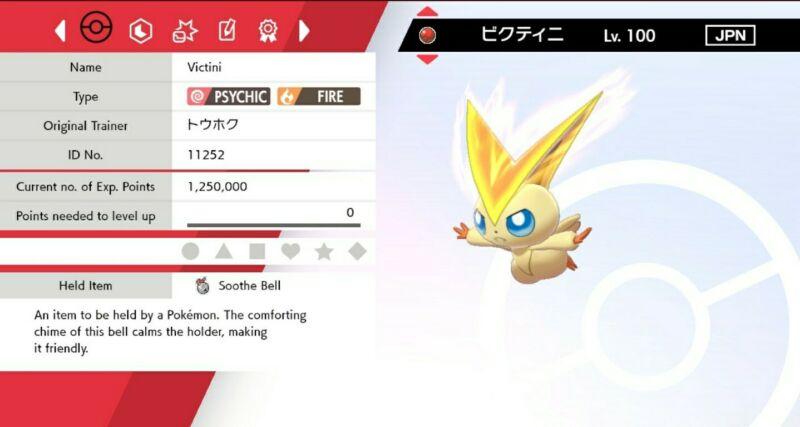 Event Victini For Pokémon Sword & Shield