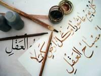 Arabic tutor/ teacher.Native Arabic , Quran,tajweed,children and adult