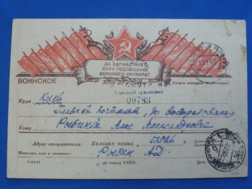 Jan 1945 soviet russian doc Military Letter from front Red Army WW2 USSR October