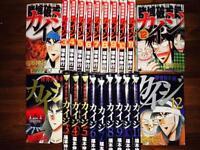 Kaiji Japanese Manga
