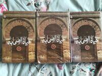 Hayyat-us-Sahaba - Lives of the Companions - Maulvi Muhammad Yusuf - 3 Volume Islamic Books Set