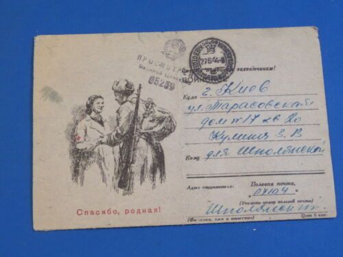 Jun 1944 soviet russian doc Military Letter from front Red Army WW2 USSR