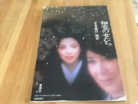 Collector's Book on the Culture of the Geisha in Japan £10