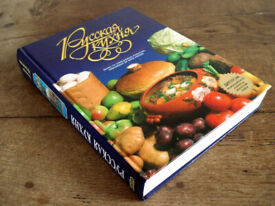 Russkaya kuhnya (Russian) Hardcover – 2003