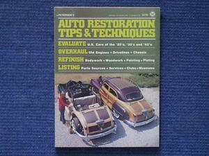 Antique Auto Restoration Tips And Techniques Book.