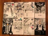 Japanese manga Ane no kekkon 1-8