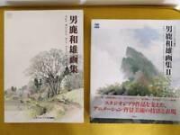 Studio Ghibli concept books