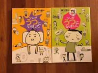 Tsure ga utsu ni narimashite 1-2 full set Japanese manga