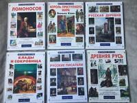 Russian Children's Books - History of Russia / История Россия