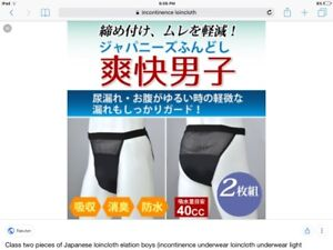 Light incontinence underwear