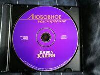 Pavel Kashin. Love mood. 2004 EAN 4779022078804 SKU 101000005528 Like New