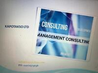 Consultant management firm