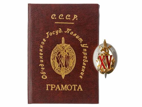 Soviet badge 15 years OGPU, 1932 second NKVD-KGB award badge, set with 2 docs