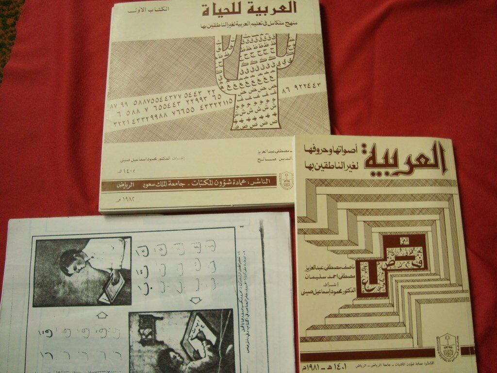 Beginners Arabic Text books
