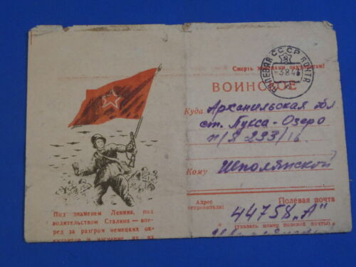 July 1943 soviet russian doc Military Letter from front Red Army WW2 USSR