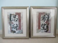 Two framed prints. Chinese theme 'Hope & Patience'