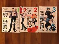 Gekkan shoujo Nozaki kun 1-3 Japanese manga