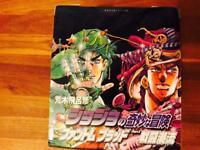 Jojo's bizarre adventure - Japanese manga