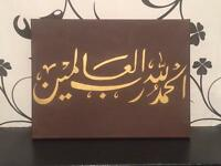 Alhumdulilah Arabic Canvas